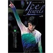 Ice Jewels(アイスジュエルズ)Vol.06~フィギュアスケート・氷上の宝石~羽生結弦インタビュー「理想の先へ! 」(KAZIムック) [ムック・その他]
