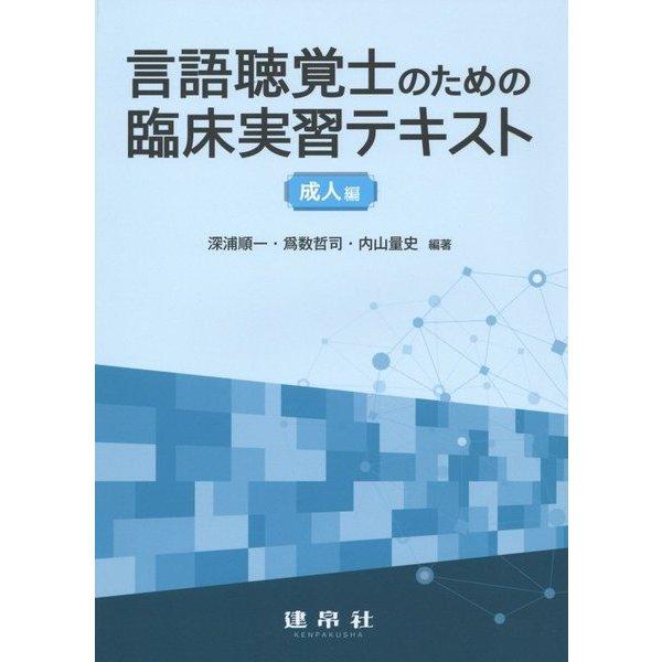 言語聴覚士のための臨床実習テキスト 成人編 [単行本]