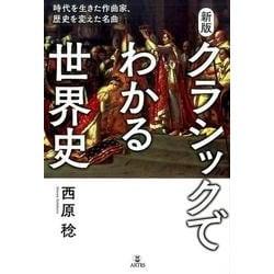 クラシックでわかる世界史 新版-時代を生きた作曲家、歴史を変えた名曲 [単行本]