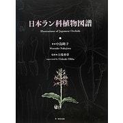 日本ラン科植物図譜 [図鑑]