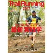 別冊PEAKS Trail Running magazine 2017 [ムック・書籍]