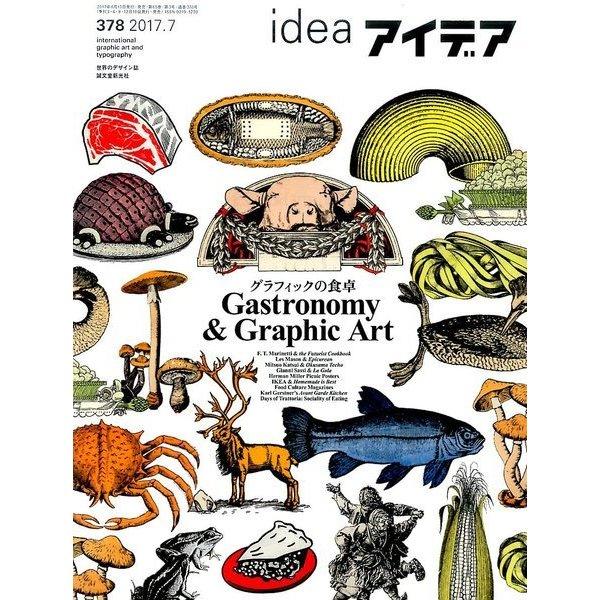idea (アイデア) 2017年 07月号 [雑誌]