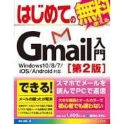 はじめてのGmail入門Windows10/8/7/iOS/Android対応[第2版] [単行本]