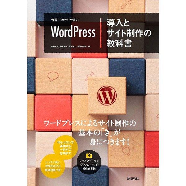 世界一わかりやすいWordPress 導入とサイト制作の教科書 [単行本]