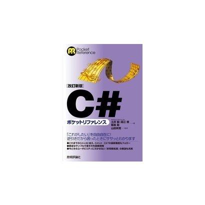 [改訂新版]C♯ポケットリファレンス [単行本]