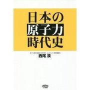 日本の原子力時代史 [単行本]