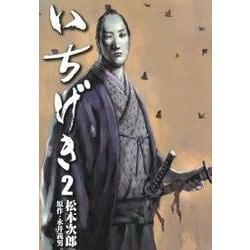 いちげき 2 [コミック]
