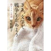 さあ、文学で戦争を止めよう 猫キッチン荒神 [単行本]