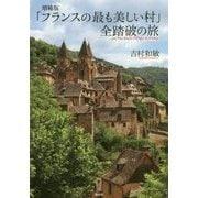 「フランスの最も美しい村」全踏破の旅 増補版 [単行本]