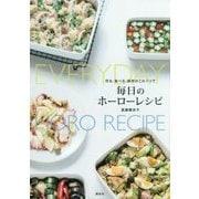 作る・食べる・保存がこれ1つで 毎日のホーローレシピ(講談社のお料理BOOK) [単行本]