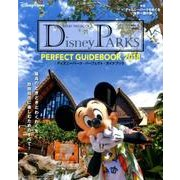 Disney PARKS PERFECT GUIDEBOOK 2018 (DISNEY FAN MOOK) [ムックその他]