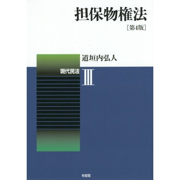 担保物権法〔第4版〕 [単行本]
