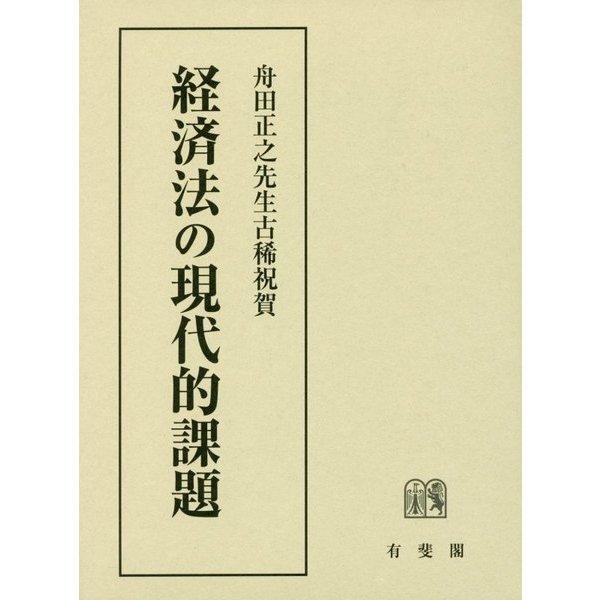 経済法の現代的課題 舟田正之先生古稀祝賀 [単行本]