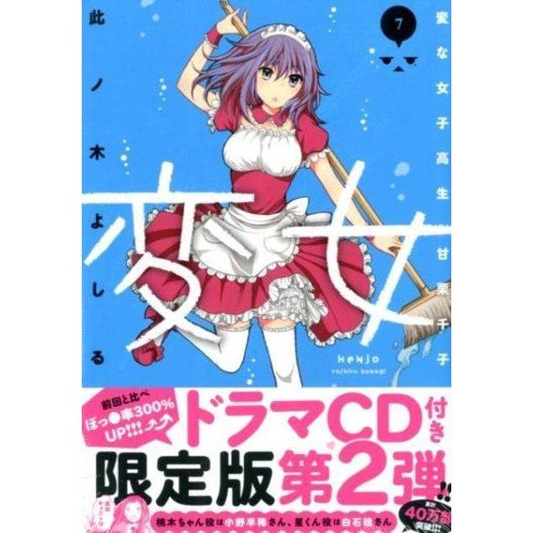 変女~変な女子高生 甘栗千子~ 7巻 ドラマCD付き限定版 [コミック]