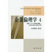 企業倫理学〈4〉国際ビジネスの倫理的課題/社会的正義と経済的正義 ETHICAL THEORY AND BUSINESS,5th ed.〈Tom L.#Beauchamp;Norman E.#Bowie〉 [単行本]