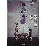「忌」怖い話 香典怪談(竹書房文庫) [文庫]
