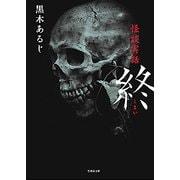 終-怪談実話(竹書房文庫 HO 312) [文庫]