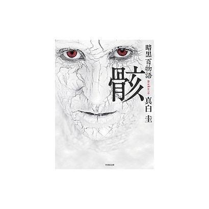 暗黒百物語 骸(竹書房文庫) [文庫]
