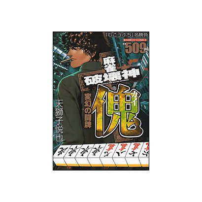 麻雀破壊神傀変幻の闘牌(バンブー・コミックス) [コミック]