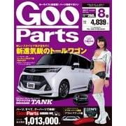 Goo Parts (グー・パーツ) 2017年 08月号 [雑誌]