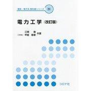 電力工学 改訂版 (電気・電子系教科書シリーズ〈21〉) [全集叢書]