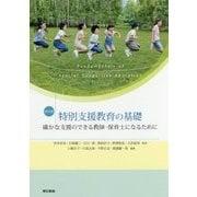 特別支援教育の基礎 改訂版-確かな支援のできる教師・保育士になるために [単行本]