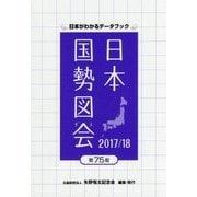 日本国勢図会〈2017/18〉 第75版 [単行本]