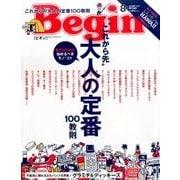 Begin (ビギン) 2017年 08月号 [雑誌]