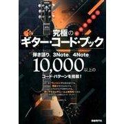 新発想で学ぶ究極のギター・コード・ブック [単行本]