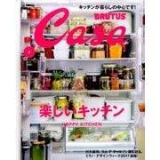 Casa BRUTUS (カーサ ブルータス) 2017年 07月号 [雑誌]