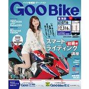 Goo Bike 東海版 2017年 7/16号 [雑誌]