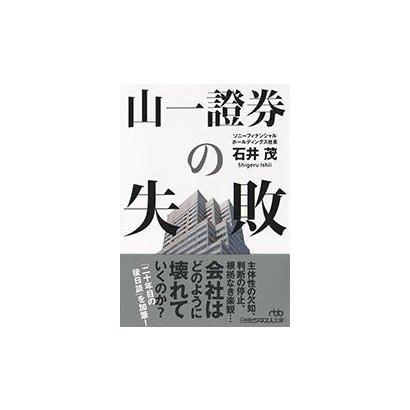 山一證券の失敗 (日経ビジネス人文庫) [文庫]