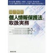 論点解説 個人情報保護法と取扱実務 [単行本]