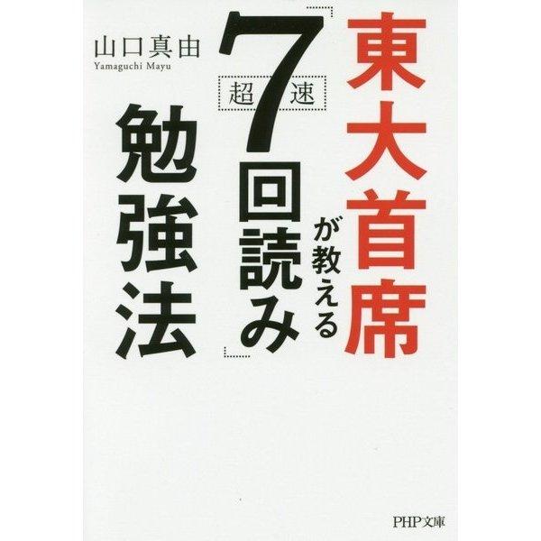 東大首席が教える超速「7回読み」勉強法 (PHP文庫) [文庫]