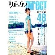 別冊カドカワDirecT 06 (カドカワムック) [ムックその他]