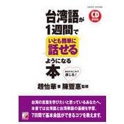 CD BOOK 台湾語が1週間でいとも簡単に話せるようになる本 [単行本]
