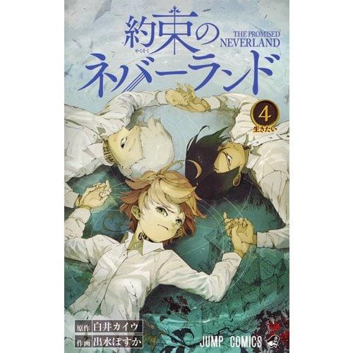 約束のネバーランド 4(ジャンプコミックス) [コミック]