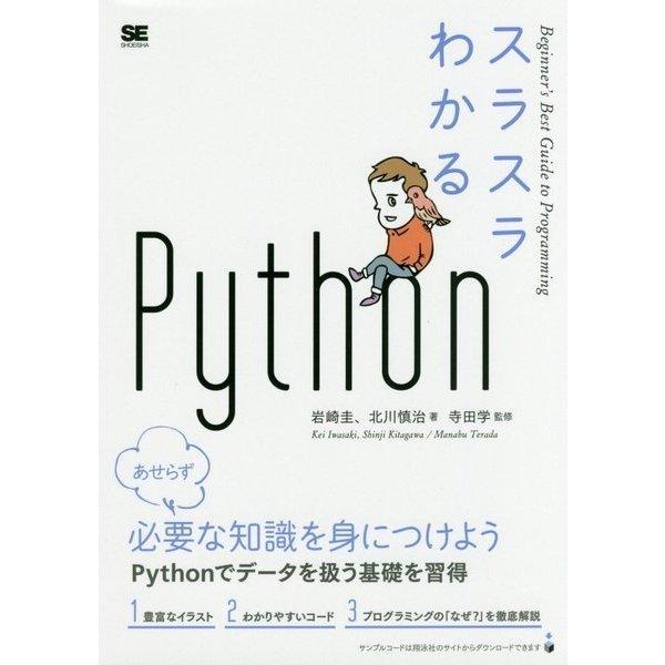 スラスラわかるPython [単行本]
