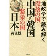 地政学で読み解く 没落の国・中国と韓国 繁栄の国・日本 [単行本]