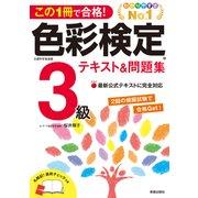 この1冊で合格!色彩検定3級テキスト&問題集 [単行本]