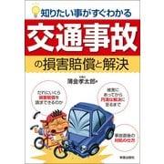 知りたいことがすぐわかる交通事故の損害賠償と解決 改訂第4版 [単行本]