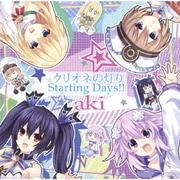 クリオネの灯り/Starting Days!!