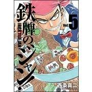 鉄牌のジャン! 5(近代麻雀コミックス) [コミック]