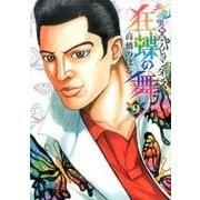 土竜の唄外伝 狂蝶の舞~パピヨンダンス~<9>(ビッグ コミックス) [コミック]
