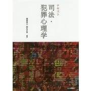 テキスト 司法・犯罪心理学 [単行本]