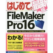はじめてのFileMaker Pro最新版16完全対応 [単行本]