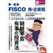 FISCO 株・企業報 2017年夏号 今、この株を買おう (ブルーガイド・グラフィック) [ムック・その他]