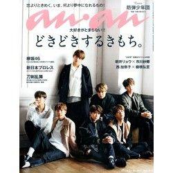 an・an (アン・アン) 2017年 6/21号 [雑誌]