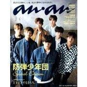 スペシャル版an・an (アン・アン) 2017年 7/25号 [雑誌]