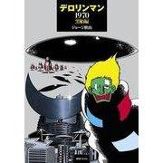 デロリンマン 1970・黒船編 [コミック]
